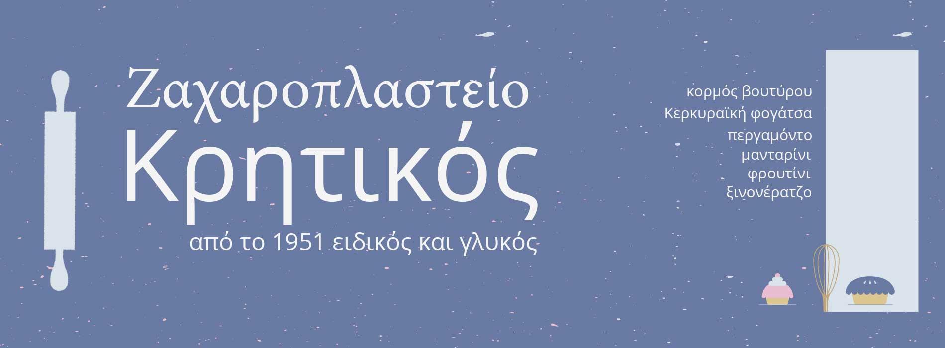 Kritikos Pastry, Ζαχαροπλαστείο Κρητικός 0 By Onesmart Promotion